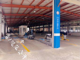 上海第113機動車檢測站