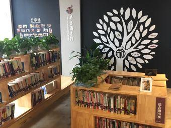 和+共享图书馆