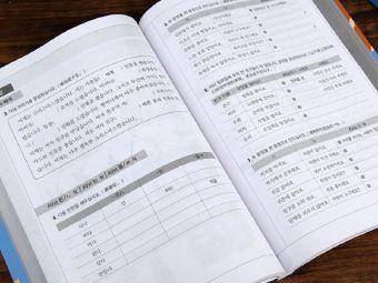 善言韩语研修室