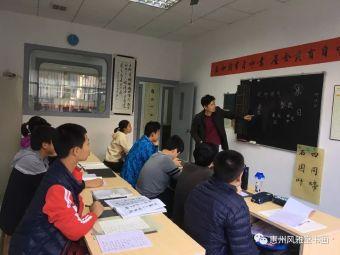 惠州市风雅堂书画研究中心江北教学点