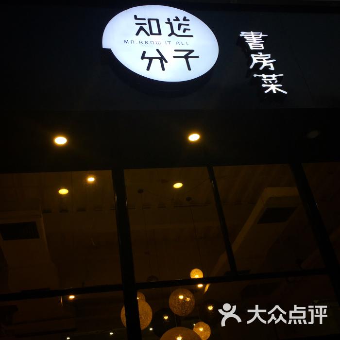 知道分子书房菜(289创意园店)图片 - 第5197张