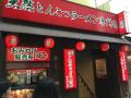 一兰拉面(渋谷スペイン坂店)