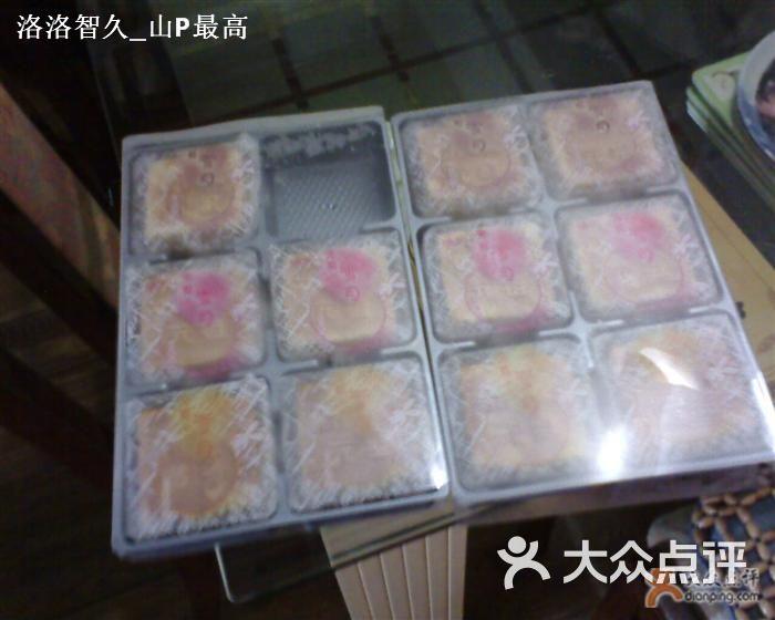 元祖 仙霞店 冰淇淋月饼图片