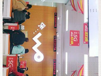 中国联通新时空手机连锁CDMA专营店