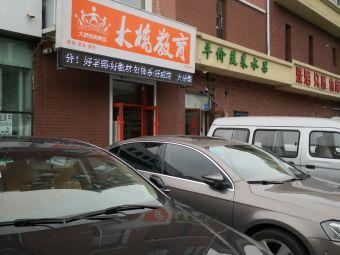大桥外语学校(临河街店)