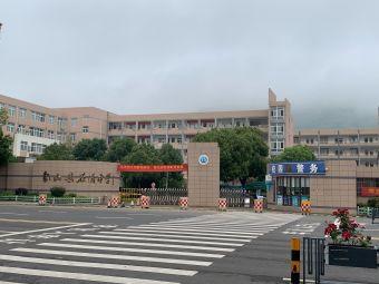 象山县石浦中学