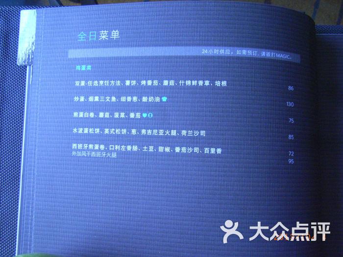 上海希尔顿酒店图片送餐菜单鱼食-第103张逍遥客房谱图片