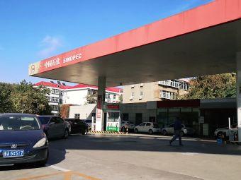 中石化14加油站