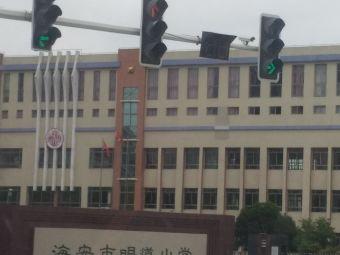 海安县明道小学