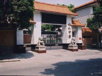 培元中学东校区