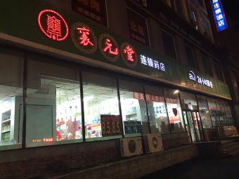 襄元堂药店