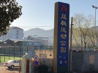 晟枫运动公园