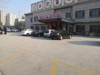 王记富老乡亲停车场