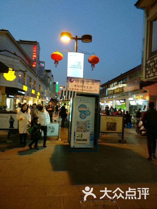 观前小吃一条街皮市街-图片-苏州生活服务-大众点评网