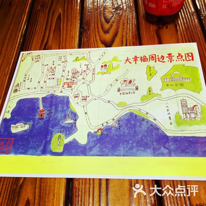 大幸福水饺-老板家手绘地图图片-青岛美食-大众点评网
