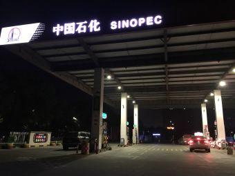 中国石化海盐城北加油加气站