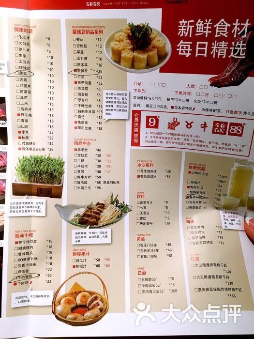 左庭右院鲜牛肉火锅(虹口龙之梦店)菜单图片 - 第2张