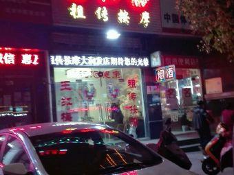 王红梅祖传按摩(大润发店)