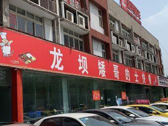 龙坝CNG加气站