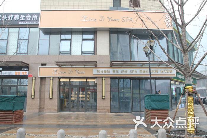 仙吉媛国际美容spa会所(通州万达广场店)门面图片 - 第1张