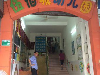 伍佰城幼儿园