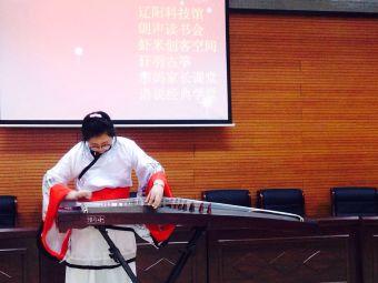 轩羽古筝培训中心