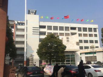 襄阳市白水高级中学
