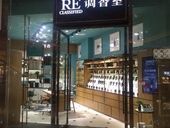 RE调香室(泰禾广场店)