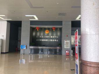 江门市工人文化宫