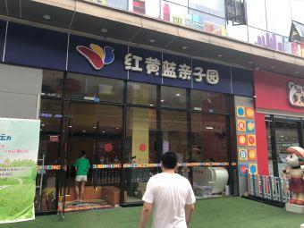 漳州红黄蓝早教中心(万达分店)