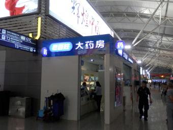 老百姓大药房(咸阳机场T3店)