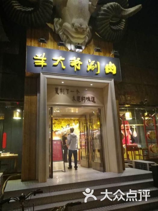 羊大爷涮肉坊(动物园店)-图片-北京美食-大众点评网