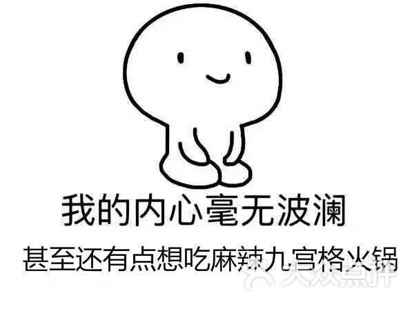 大嘴猫老成都串串火锅(江南西店)图片 - 第3张