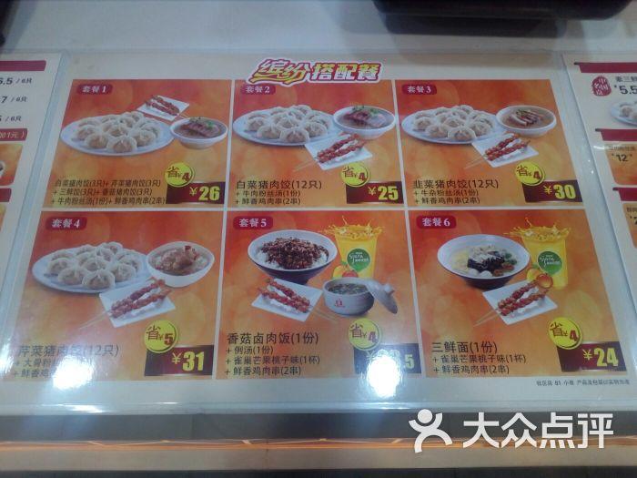 节日图片(天柱山路客运中心店)-美食-安庆大娘水饺英文美食的图片