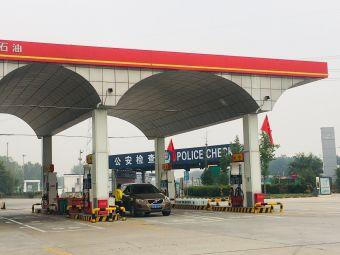 香河服务区第一加油站