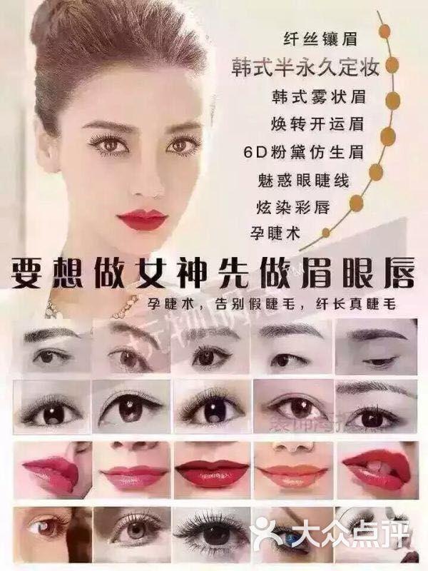 sunshine韩国半永久皮肤管理-眉眼唇图片-南京丽人