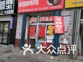 沙依巴克区南昌路可爱多冷饮店
