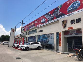 江门恒裕上汽荣威4S店(蓬江区店)