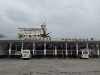 北川城南汽车客运站