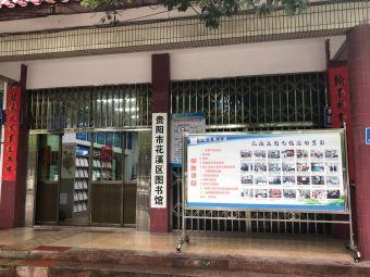 贵阳市花溪区图书馆