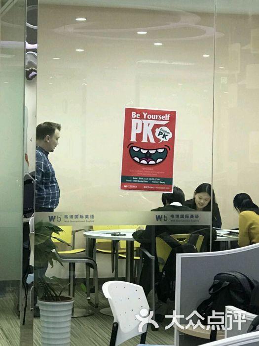 韦博国际英语(松江万达中心)图片 - 第3张