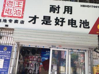 老王电池专卖
