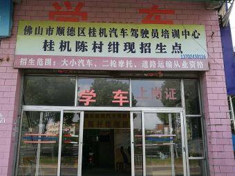 桂机汽车驾驶员培训中心(陈村绀现招生点)