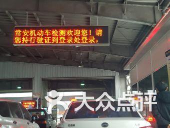 常熟市常安机动车检测有限公司
