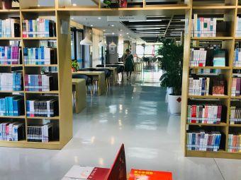 天元区图书馆