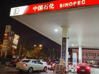 中国石化加油站(星沙大道加油站)