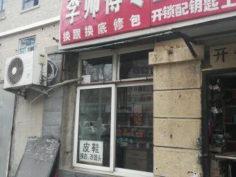 李师傅专业修鞋店