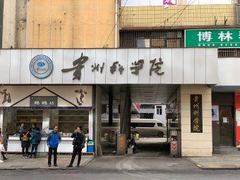 贵州科学院