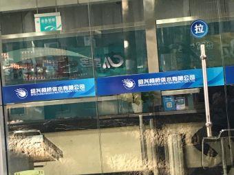 绍兴县供水公司(城区营业厅)
