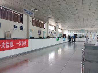 河北南旗汽车检测站
